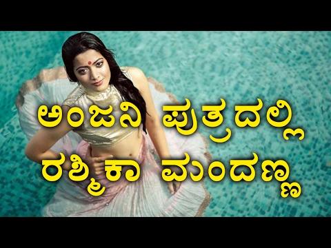 Rashmika Excited To Work With Anjaniputra Puneeth Rajkumar    Filmibeat Kannada
