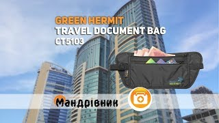 Кошелек Green Hermit CT5103 Travel Document Bag
