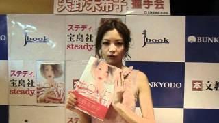 矢野未希子初のフォトブック「LOVE special secrets of Mikiko Yano」発...