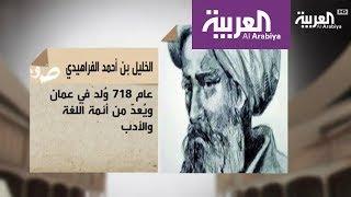 موسوعة العربية: الخليل بن أحمد الفراهيدي