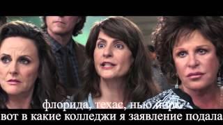 Моя большая греческая свадьба 2 (русский) трейлер на русском / My big fat greek wedding 2 rus