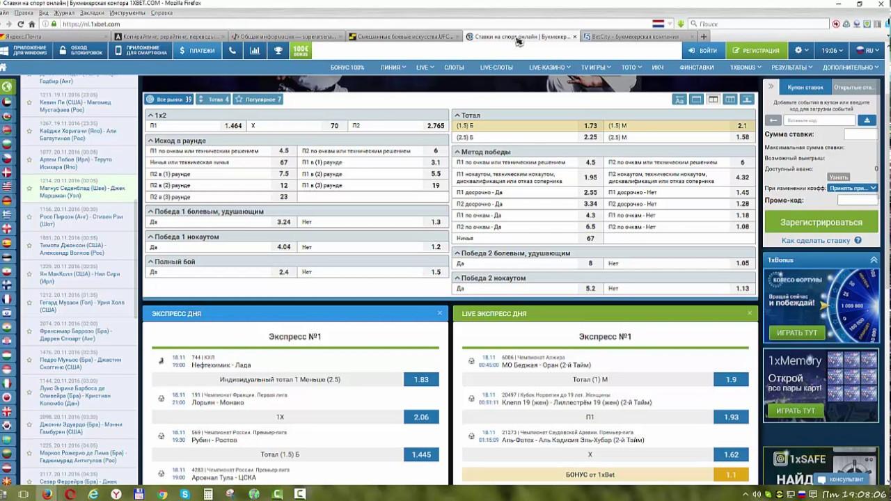 Атлетик Бильбао — Рапид Вена. Прогноз на матч 29.09.2016