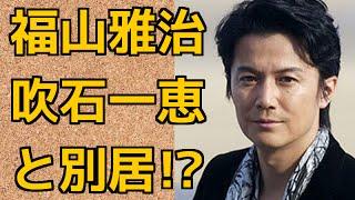 昨年9月末に結婚したばかりの 福山雅治さん(47)と 吹石一恵さん(33)...