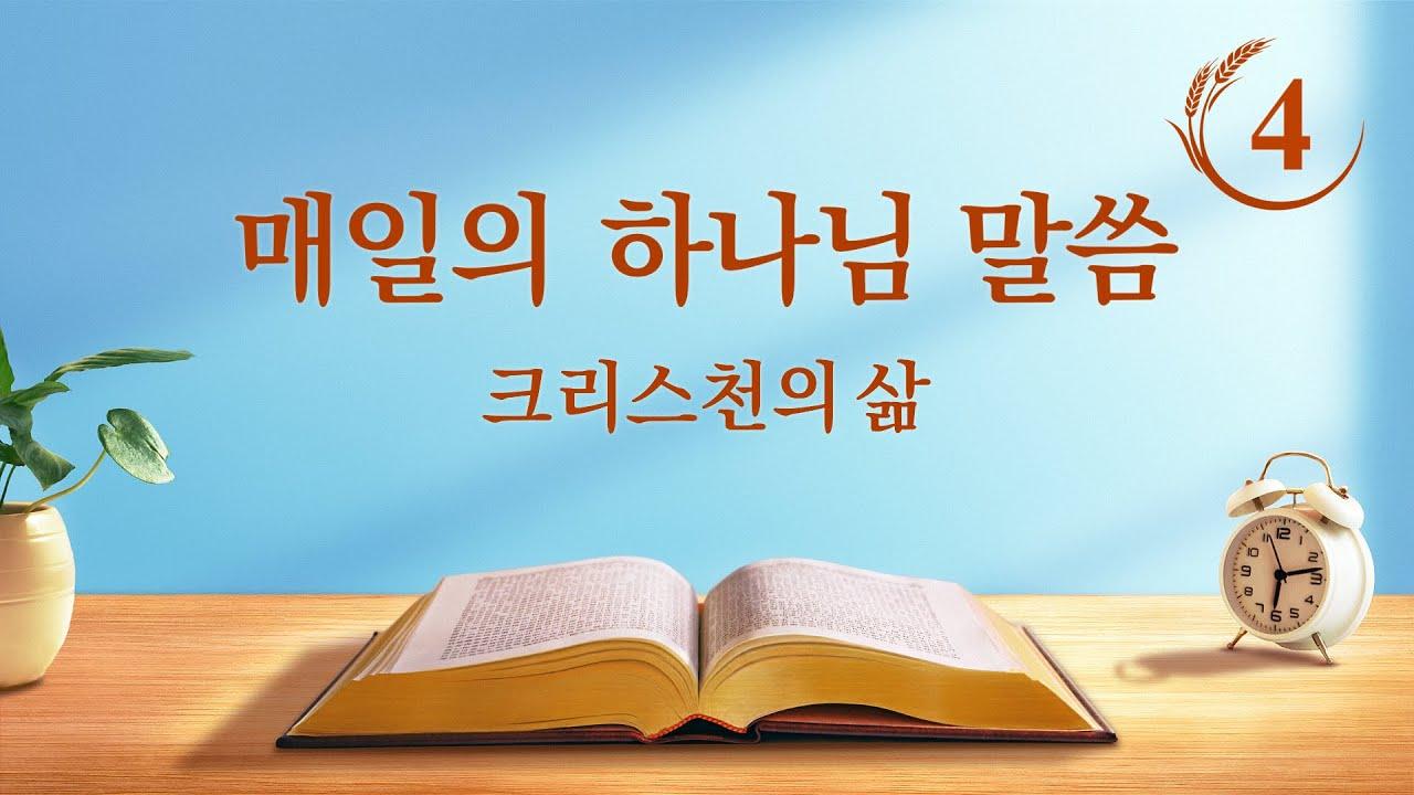 매일의 하나님 말씀 <사람의 삶을 정상으로 회복시켜 사람을 아름다운 종착지로 이끌어 간다>(발췌문 4)