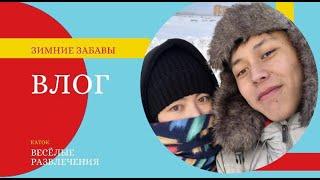 Зимние Забавы❄️ Веселые развлечения🤪Супер VLOG💨
