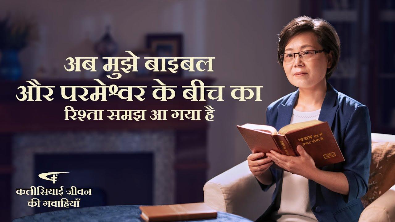 2020 Hindi Christian Testimony Video | अब मुझे बाइबल और परमेश्वर के बीच का रिश्ता समझ आ गया है