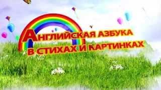 АНОНС курса «Ускоренное обучение чтению: АВС» (Ярослав Дмитриев)