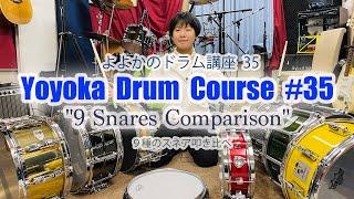 """""""9 Snares Comparison"""" Yoyoka Drum course #35  / よよかのドラム講座35 """"9つのスネアの叩き比べ"""""""