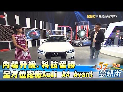 內裝升級 科技智勝 全方位跑旅Audi A4 Avant《夢想街57號精華》20171011