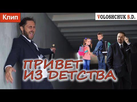 Волощук С.Д. - Привет Из Детства