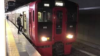 鹿児島本線813系快速列車