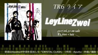 Zweiミニアルバム『Ley Line』ダイジェスト視聴