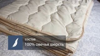 Одеяло стеганое шерстяное(, 2016-01-21T13:19:51.000Z)