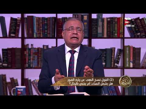 وإن أفتوك - سبب الاختلاف في زيارة النساء للقبور عند الفقهاء .. د. سعد الهلالي  - 14:21-2018 / 3 / 16