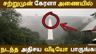 சற்றுமுன் 26 ஆண்டுகளுக்கு பின் கேரளாவில் நடந்த அதிசயத்தை பாருங்க! | Tamil News | Tamil