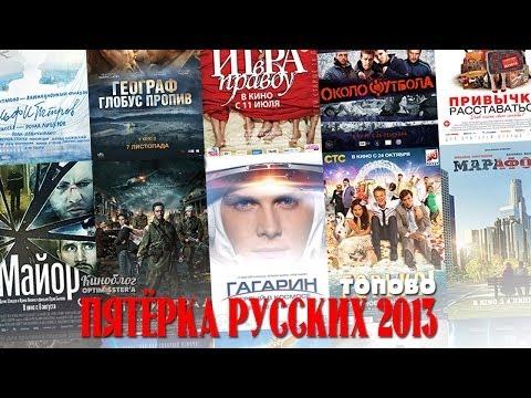 Лучшие русские фильмы 2013 [ТОПОВО]