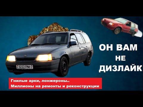 Opel Kadett или он вам не дизлайк!