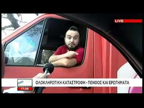 Ο Υποφάντης διαφημίζει τους χορηγούς του στα αποκαΐδια της ανατολικής Αττικής