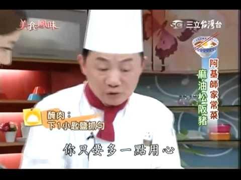 阿基師食譜教你做麻油松阪豬食譜