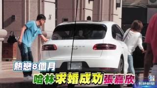 【台灣壹週刊】直擊哈林家宴  8個月婚頭女主播