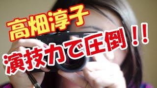 【高畑淳子】【演技力】 今季、真田丸やナオミとカナコの2本に出演の高...