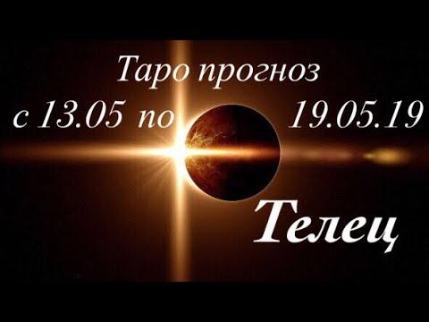Телец гороскоп на неделю с 13.05 по 19.05.19 _ Таро прогноз