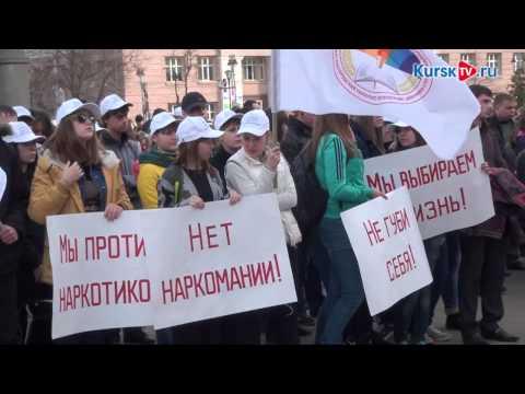 """В Курске состоялся митинг """"Курск без наркотиков"""""""