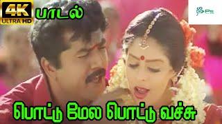 Pottu Mela Pottu Vachu ||  பொட்டு மேல பொட்டு வச்சு || S.P.B,Anuradha Sriram Love Duet H D Song
