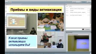 Вебинар для учителей -Современный урок-2- 2012-11-12