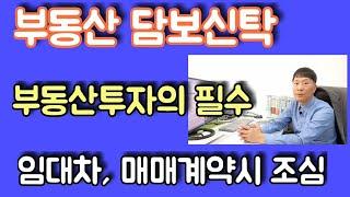 [부동산 신탁]  부동산담보신탁, 부동산투자의 필수, …