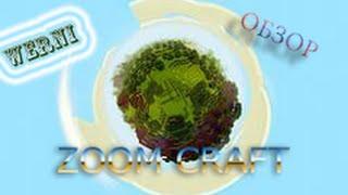 Обзор сервера zoomcraft ! Video