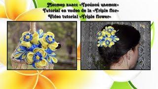 Тройной цветок Канзаши из лент/ Kanzashi flowers HandMade(Лучше в HD---------- ❤ ПОД ВИДЕО ИНТЕРЕСНАЯ И ПОЛЕЗНАЯ ИНФОРМАЦИЯ ДЛЯ ВАС❤ ♥♥♥ Спасибо за Like и за подписку..., 2013-10-21T15:00:02.000Z)