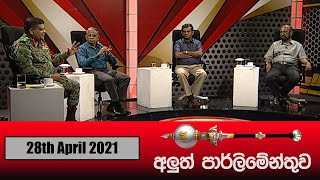 Aluth Parlimenthuwa | 28th April 2021 Thumbnail