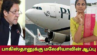 பாகிஸ்தானை அதிர்ச்சியில் தள்ளிய மலேசியா | Pakistan big embarrassment as Malaysia seizes PIA Flight