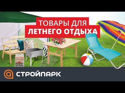 Товары для летнего отдыха. Стройпарк. Томск