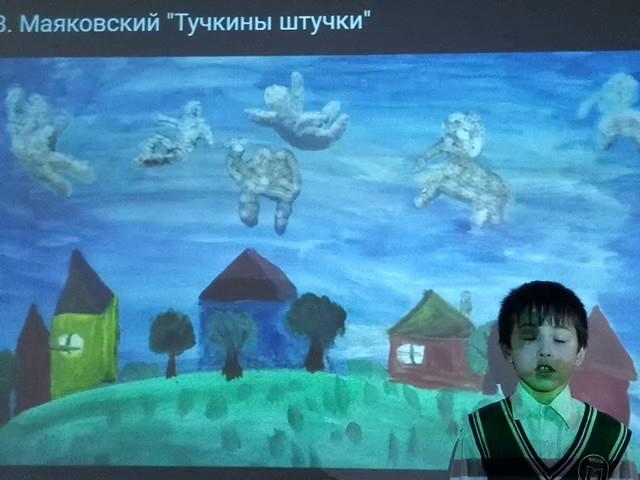 Изображение предпросмотра прочтения – МаксимАнтонов читает произведение «Тучкины штучки» В.В.Маяковского