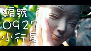 《編號0927小行星》MV - 泰国清迈轻音乐游记