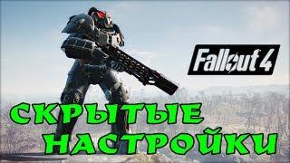 Fallout 4: СКРЫТЫЕ НАСТРОЙКИ, которые меняют ощущения от игры!