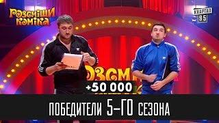 +50 000 - Победители Рассмеши Комика 5-го сезона | Юмор шоу