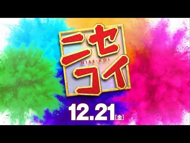 映画『ニセコイ』予告【平成最後の冬12月21日(金)公開!】