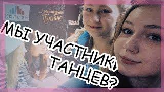 ТАНЦЫ НА ТНТ//АВТОГРАФ-СЕССИЯ