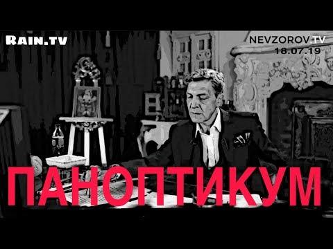 Невзоров и Уткин в программе Паноптикум из студии Nevzorov.tv