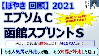 【ぼやき回顧】エプソムカップ&函館スプリントステークス<2021>