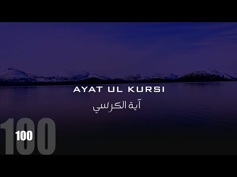 Ayat Kursi - 100 × beautiful recitation