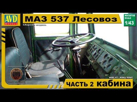 AVD-Models МАЗ-537 сборка и покраска (часть 2 кабина)