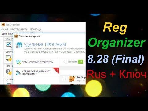 Reg Organizer 8 28 Final Rus + Ключ активации бесплатно