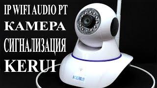 iP WIFI КАМЕРА СИГНАЛИЗАЦИЯ KERUI!!!