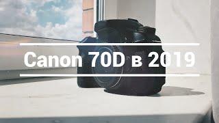 canon 70D в 2019 году для съемки видео. Стоит ли оно того?