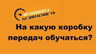 На какой коробке передач выгоднее обучаться ǀ Автошкола Безопасность, Нижний Новгород(http://usb152.ru/ На какой коробке передач выгоднее обучаться -еще один значимый вопрос будущих курсантов. Уточни..., 2015-08-31T19:05:11.000Z)