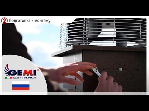 Вытяжной вентилятор Вентилятор GEMI (Russian) (Russo)